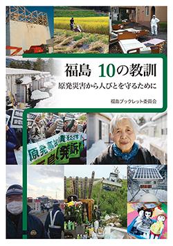 3.11から8年 国内外において、原発事故の教訓を風化させず、自然エネルギーの促進に努めます