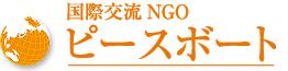 国際交流NGOピースボート