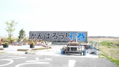 地球大学が、宮城県石巻市でクルーズ出発前の合宿を行いました