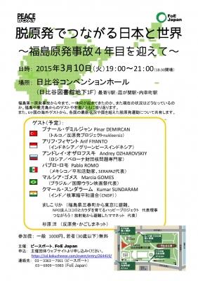 3.11から4年「脱原発でつながる日本と世界」イベント開催します