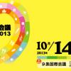 ピースボートが「9条世界会議・関西2013」に参加します!