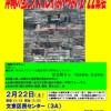 沖縄・辺野古への訪問が地元メディアに報道されました