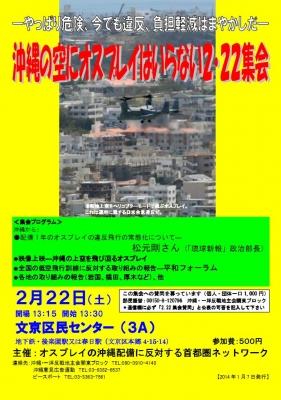 「沖縄の空にオスプレイはいらない」集会が行われます