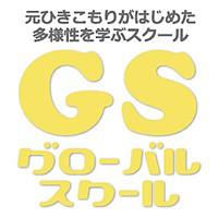 グローバルスクール