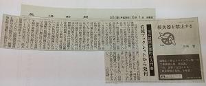 ブックレット「核兵器を禁止する」が新聞に紹介されました