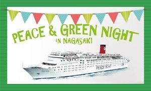 11月7日に行う長崎港での船上平和イベントが、朝日新聞・毎日新聞で紹介されました