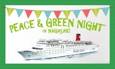 「PEACE&GREEN NIGHTin長崎」を開催します