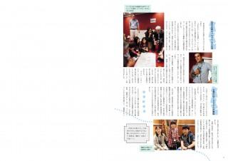 毎日新聞の情報誌で、日韓クルーズPEACE&GREEN BOAT2014が特集されました