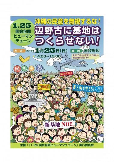 沖縄の民意を国会に届けよう 1月25日ヒューマンチェーンのよびかけ
