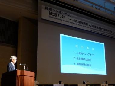 広島「被爆70年」国際シンポの様子が報道されました