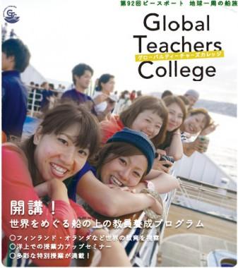 1/16 海の上の教員養成プログラム『Global Teachers College』紹介イベント【大阪】