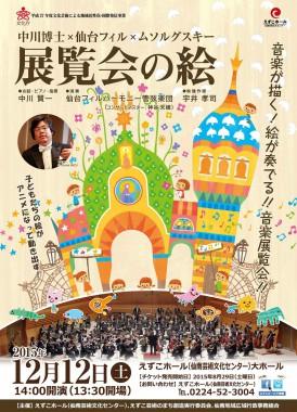12/12 平和交響曲プロジェクトの絵が動き出す!仙台フィル演奏「展覧会の絵」イベントのご案内