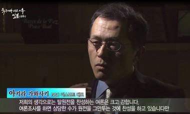 福島原発事故4年、韓国TBCテレビの特集番組でコメントしました