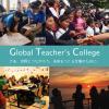 3/19 海の上の教員志望者向けプログラム 『Global Teachers College』紹介イベント【東京】