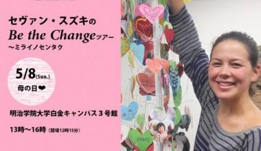 環境文化運動家セヴァン・カリス=スズキさんの日本ツアーがスタート
