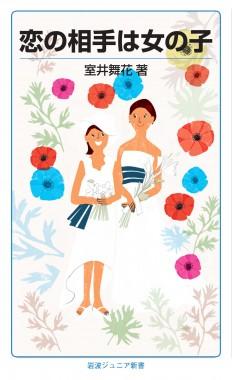 スタッフの室井舞花が著書『恋の相手は女の子』を出版しました!