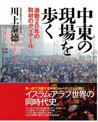 【interview】日本は難民を受け入れ、世界と問題を共有すべき-中東ジャーナリスト川上泰徳さんに聞く(3)