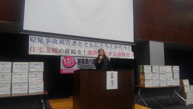 福島の原発事故避難者の住宅支援の継続を求めています