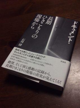 石川清さんの著書『ドキュメント・長期ひきこもりの現場から』で、グローバルスクールが紹介されました