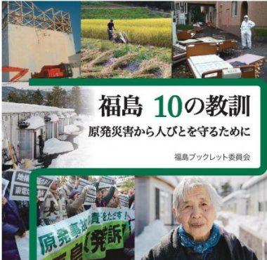 1/23 国際シンポジウム「どう伝える?福島の教訓~グローバルな視点から考える」