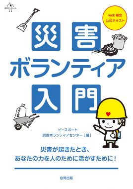 ピースボート災害ボランティアセンターが新刊『災害ボランティア入門』を出版しました