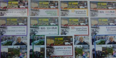 福島の教訓を伝えるブックレットが14言語に広がっています
