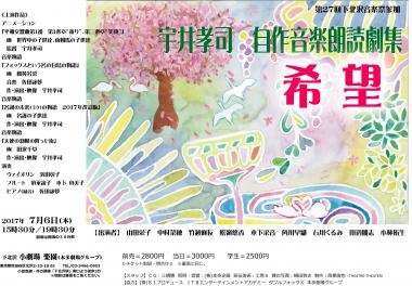 7/6 宇井孝司さん 自作音楽朗読劇集「希望」イベントのご案内