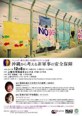 12/6 イベント「沖縄から考える非軍事の安全保障」を共催します