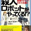 4/20,21,23【オンライン勉強会】殺人ロボットがやってくる!?〜軍事ドローンからロボット兵器まで〜