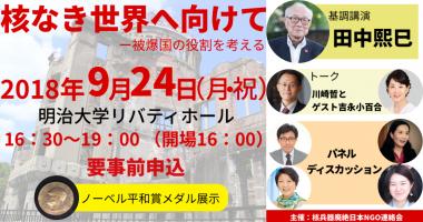 9/24【東京】核なき世界へ向けてー被爆国の役割を考える