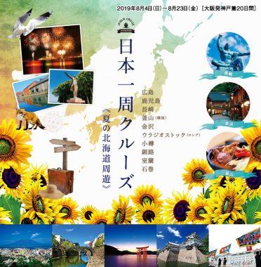 夏の北海道周遊も!ピースボート30年ぶりの日本一周クルーズ