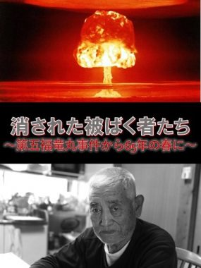2/27【東京】消された被ばく者たち〜第五福竜丸事件から65年の春に〜
