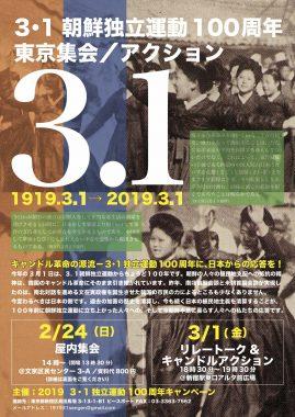 3・1朝鮮独立運動100周年に、日本から応答する『2019年3・1百字宣言』を募集します