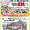 3/27【東京】「アニマルウェルフェア」って何?~檻の中で過ごす鶏の一生~