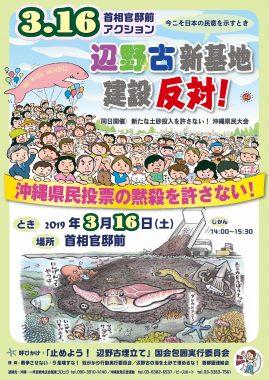 3/16 首相官邸前アクション 今こそ日本の民意を示すとき 沖縄県民投票の黙殺を許さない!辺野古新基地建設反対!