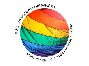 6/19【東京】日本におけるLGBTQ+の平等を求めて ~多様な『性』と『生』のあり方~