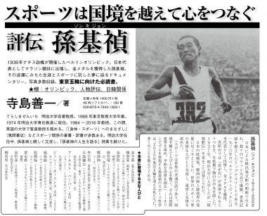 10/9【東京】語られない朝鮮人・金メダリスト「孫基禎」の生涯~オリンピックとは何かを考える~