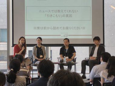 社会課題をテーマにしたカンファレンス「R-SIC(アールシック)」で、スタッフの恩田夏絵がモデレーターを務めました