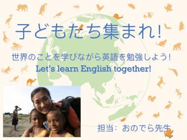 6/3【オンライン勉強会】小学5年生、「はじめての英語」で世界を学ぼう!