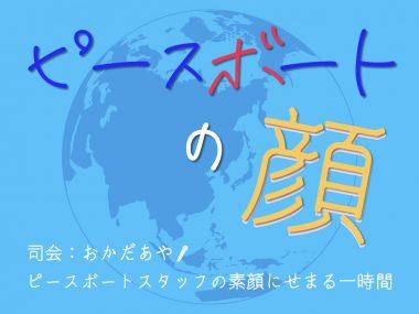 7/20【ピースボートの顔】「支援」の伝道者・水口明子
