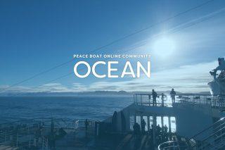 ピースボートの船内を再現! オンラインコミュニティ「OCEAN」 始まります!