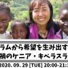 9/29 スラムから希望を生み出す力 ~コロナ禍のケニア・キベラスラムより~