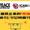 「日本も入ろう核兵器禁止条約」~活動が広がりメディアに報じられています