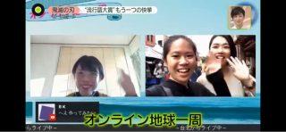 「第2回ピースボート・オンライン地球一周」を開催しました