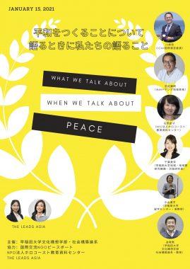 1/15「平和をつくることについて語るときに私たちの語ること」が開催されます