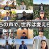 2/24【世界を学ぼう】ウチらの声で世界を変える~気候危機への挑戦