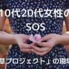 3/31【世界を学ぼう】10代20代女性のSOS〜「若草プロジェクト」の現場から