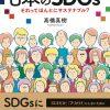 4/22【世界を学ぼう】日本のSDGs・なんだかモヤモヤしませんか?