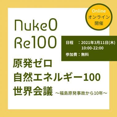 3/11原発ゼロ・自然エネルギー100世界会議~福島原発事故から10年~