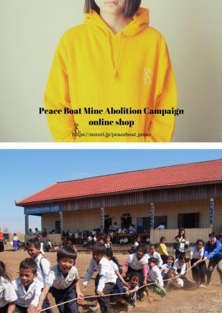 ネットショッピングでピースボートの国際協力活動を支援してください
